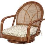 回転座椅子/ローチェア 木製(籐) 肘掛け付き 座面高さ15cm アジアンテイスト NCS-01LB 【完成品】