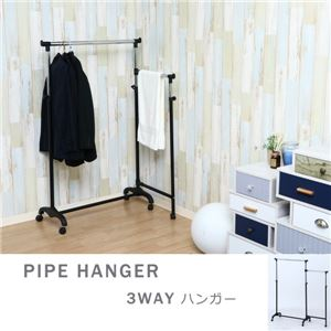 3WAY ハンガーラック/コートハンガー 【ブラック】 幅85.5cm スチール製 キャスター付き