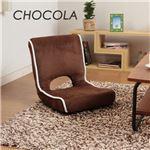 低反発 座椅子/パーソナルチェア 【ブラウン】 幅40cm 折りたたみ 前倒れギア 『ショコラ』