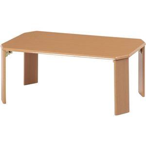 和モダン風 ローテーブル/センターテーブル 【ライトブラウン】 幅75cm 折りたたみ 『ウッディ』