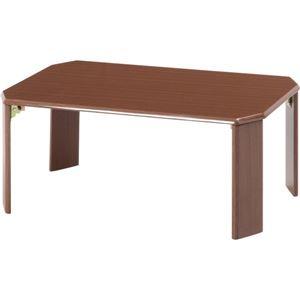 和モダン風 ローテーブル/センターテーブル 【マイルドブラウン】 幅75cm 折りたたみ 『ウッディ』