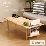北欧風センターテーブル/ローテーブル 【幅120cm】 ナチュラル 木製 マガジンラック付き 『Natural Signature ブランコ』