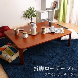和モダン風 折りたたみローテーブル/センターテーブル 【ブラウン 幅105cm】 傷付防止材付き 木目調