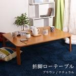 和モダン風 折りたたみローテーブル/センターテーブル 【ナチュラル 幅105cm】 傷付防止材付き 木目調