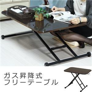 ガス昇降式フリーテーブル/ローテーブル 【ブラウン 幅90cm】 折りたたみ スチールフレーム