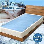 【朝までクール(R)】朝までクール(R) 低反発冷却ジェルマット シングル(90×180cm)