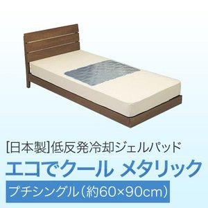 日本製 低反発冷却ジェルパッド エコでクールメタリック プチシングル (約60×90cm) - 拡大画像