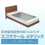 日本製 低反発冷却ジェルパッド エコでクールメタリック セミシングル (約90×140cm)