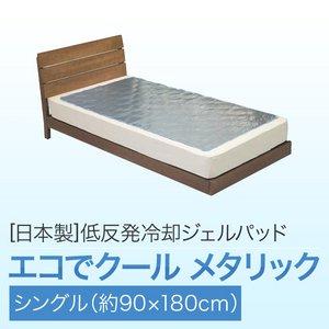 日本製 低反発冷却ジェルパッド エコでクールメタリック シングル (約90×180cm) - 拡大画像
