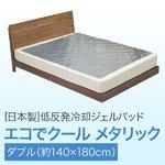 日本製 低反発冷却ジェルパッド エコでクールメタリック ダブル (約140×180cm)