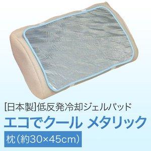 日本製 低反発冷却ジェルパッド エコでクールメタリック 枕 (約30×45cm) - 拡大画像