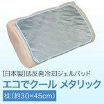 日本製 低反発冷却ジェルパッド エコでクールメタリック 枕 (約30×45cm)