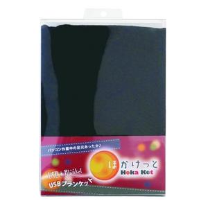 ほかけっと(USBブランケット) ブラック - 拡大画像