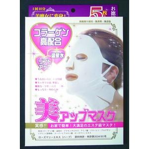 フェイスアップシート 【コラーゲン高配合 美アップマスク(5枚入り)】