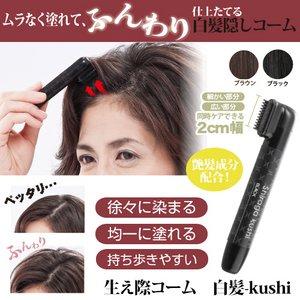 生え際カラーコーム 白髪-kushi(ブラック) - 拡大画像