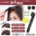 生え際カラーコーム 白髪-kushi(ブラック)