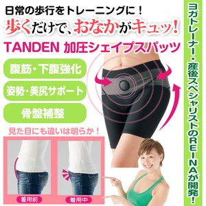 TANDEN加圧シェイプスパッツ(Lサイズ) - 拡大画像