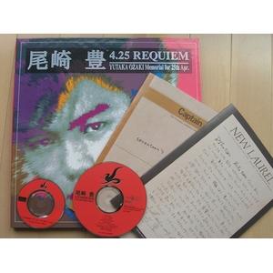 限定秘蔵品   直筆ノート2冊の復刻版付 尾崎豊 4.25 REQUIEM CD - 拡大画像