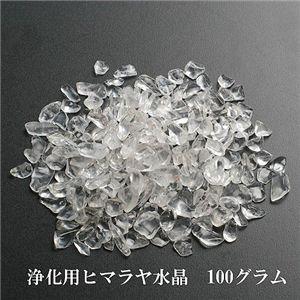 浄化用ヒマラヤ産水晶さざれ石100g - 拡大画像
