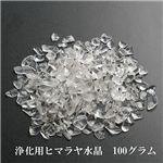 浄化用ヒマラヤ産水晶さざれ石100g