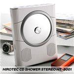 HIROTEC CDシャワーステレオ HT-8001