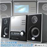 <6位>観れるコンポ!!4インチ液晶付 ミニDVDコンポ¥19,800
