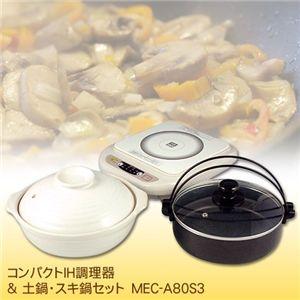 コンパクトIH調理器&土鍋・スキ鍋セット MEC-A80S3 - 拡大画像