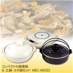 <6位>エコな鍋パーティー!!コンパクトIH調理器&土鍋・スキ鍋セット