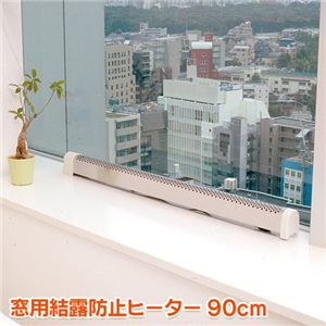 窓用結露防止ヒーター 90cm - 拡大画像