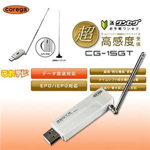 USB2.0対応ワンセグチューナー これテレ CG-1SGT - 拡大画像
