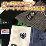 【¥3,390】メンズ有名ブランドアソートソックス20足組