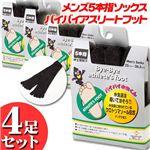 【¥2,490】5本指ソックス バイバイアスリートフット4足組 ブラック