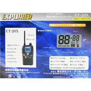 特定小電力トランシーバー EXPLORER ET-20X 2台セット