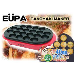 EUPA(ユーパ) 電気たこ焼き器 TSK-2136(R)