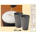 1,280円 ビアカップ 「極泡」 2個組