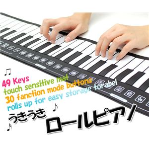 うきうきロールピアノ - 拡大画像