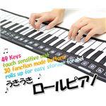 うきうきロールピアノ
