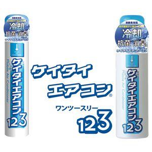 ケイタイエアコン123 100ml【5本セット】
