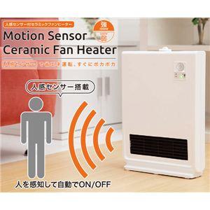 人感センサー付き セラミックファンヒーター HC-809 ホワイト - 拡大画像
