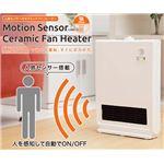 人感センサー付き セラミックファンヒーター HC-809 ホワイト