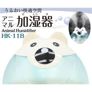 アニマル加湿器 クマ HK-11B アロマトレイ付き - 拡大画像