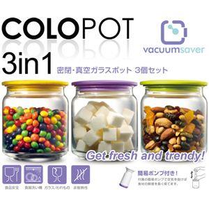 真空容器 バキュームセーバー コロポット 750ml 3点セット - 拡大画像