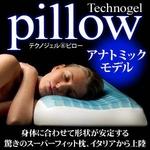 イタリア製 Technogel(テクノジェル)ピロー アナトミックモデル MP060100N 専用枕カバー付