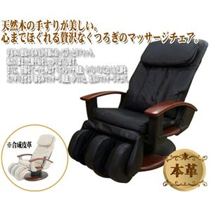 i-seat マッサージチェア HTT-976 ブラック - 拡大画像