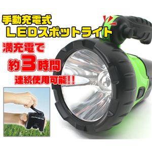 乾電池不要!! 手動充電式LEDスポットライト - 拡大画像