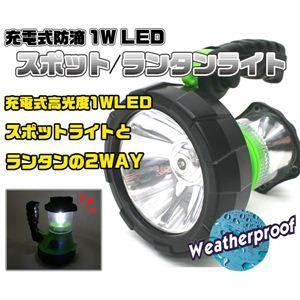 乾電池不要の2WAY式!! 充電式防滴 1WLEDスポット/ランタンライト - 拡大画像
