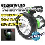 乾電池不要の2WAY式!! 充電式防滴 1WLEDスポット/ランタンライト