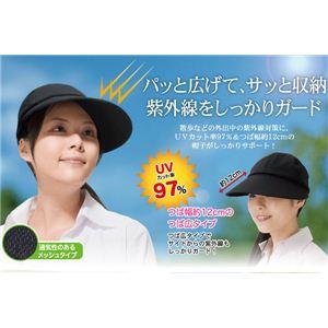 UVカット率97%&つば幅約12cm! NEW UVカットつば広帽子 - 拡大画像
