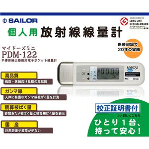 個人用 放射線線量器 マイドーズミニ PDM-122 - 拡大画像