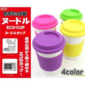 ヌードルカップ 【4色セット】 - 拡大画像